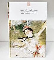 Книга «Влюбленные, Золотая Птица, Праздник любви, Радость белых лебедей», Ильяс Есенберлин, Твердый переплет