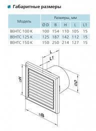 Вытяжной вентилятор  ВЕНТС 100 К, фото 2
