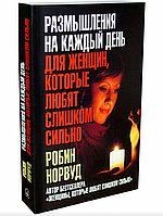 """Книга """"Размышления на каждый день для женщин, которые любят слишком сильно"""", Робин Норвуд, Мягкий переплет"""