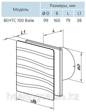 Вытяжной вентилятор  ВЕНТС 100 Вейв, фото 2