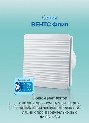 Вытяжной вентилятор  ВЕНТС 100 Флип, фото 2