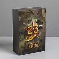 Коробка складная «С 23 февраля», 16 × 23 × 7.5 см