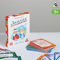 Игра-викторина 'Зимняя познавалка', 55 карточек