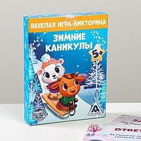 Игра-викторина 'Зимние каникулы', 55 карт