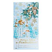 Открытка 'С Новым Годом и Рождеством!' фольга, конгрев, церковь, евро (комплект из 10 шт.)