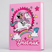 Дневник школьный, для 1-4 класса в твёрдой обложке, 48 л., 'Минни и единорог', Минни Маус