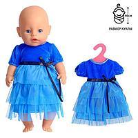 Одежда для пупса платье вечернее, цвет синий
