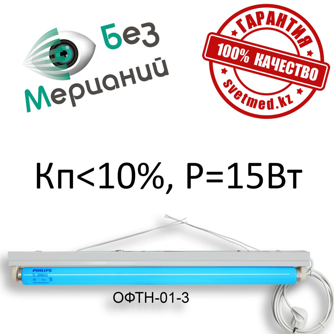 Фотолампа ОФТН-01-3 (Кп˂10 проц.)