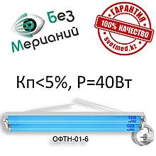 Фотолампа ОФТН-01-6 (P=40W, Кп=6 проц.)