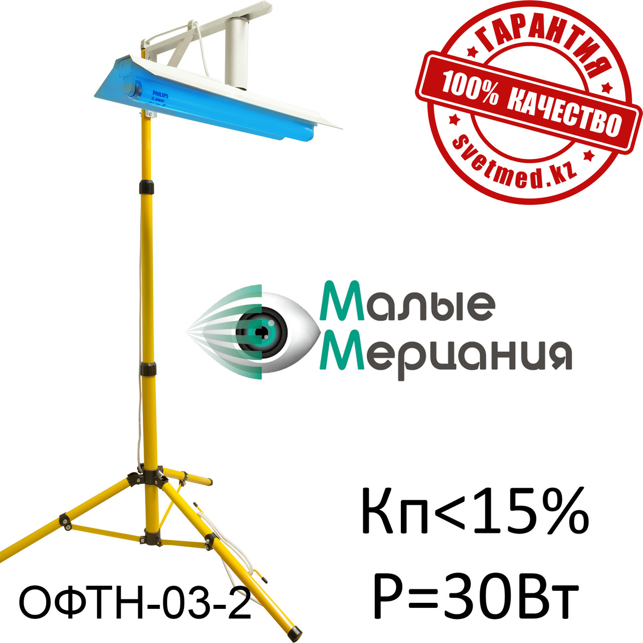 Фотолампа от желтушки ОФТН-03-2 (P=30W, Кп менее 10%)