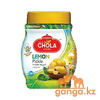 Пикуль с Лимоном (Lemon Pickle CHOLA), 500 гр