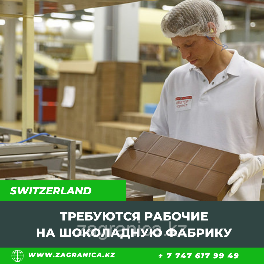 Требуются рабочие на шоколадную фабрику/Швейцария
