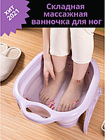 Ванночка для ног складная для педикюра