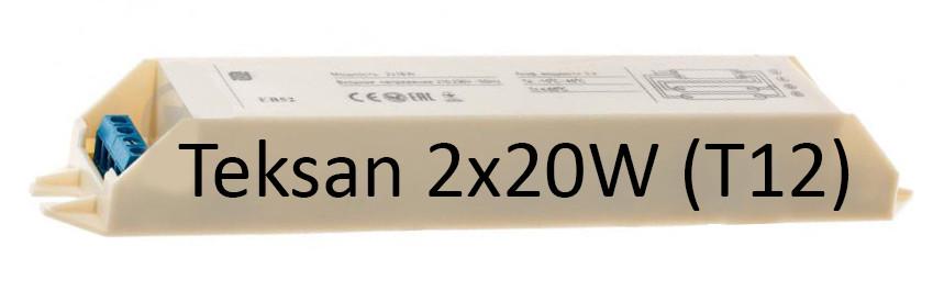 Дроссель электронный Teksan 2х20 Вт, 1х20 Вт
