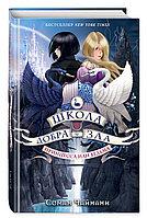 Книга «Школа Добра и Зла. Принцесса или ведьма (#1)», Соман Чайнани, Твердый переплет