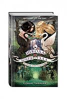 """Книга «Школа Добра и Зла. Последнее """"долго и счастливо"""" (#3)», Соман Чайнани, Твердый переплет"""