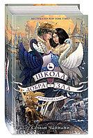 Книга «Школа Добра и Зла. В поисках славы (#4)», Соман Чайнани, Твердый переплет