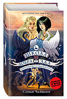 Книга «Единственный истинный король (#6)», Соман Чайнани, Твердый переплет