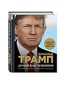 Книга «Думай как чемпион. Откровения магната о жизни и бизнесе», Дональд Трамп, Твердый переплет