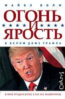 Книга «Огонь и ярость в Белом Доме Трампа», Дональд Трамп, Майкл Волф, Твердый переплет