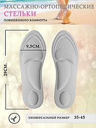 Ортопедические стельки при плоскостопии (1 пара, 2 шт)