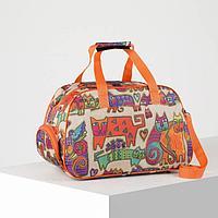 Сумка дорожная, ручная кладь, отдел на молнии, 2 наружных кармана, длинный ремень, цвет бежевый/оранжевый
