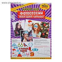 """Набор для фотосессии """"Новогодний карнавал"""" 15 шт."""