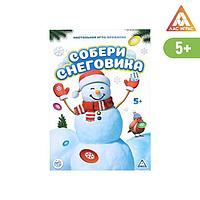 Настольная игра-бродилка 'Собери снеговика' с фантами