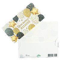 Конверт для денег 'Исполнения желаний' шарики с блестками ,конгрев, глиттер (комплект из 10 шт.)