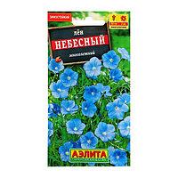 Семена цветов Лен многолетний 'Небесный', Мн, 0,5 г