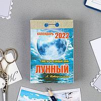 Отрывной календарь 'Лунный' 2022 год, 7,7 х 11,4 см