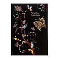 Дневник для девочки А5 'Золотой узор', твёрдая обложка, выборочный лак, блёстки, 80 листов