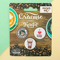 Набор значков 'Счастье пахнет кофе' 3шт.