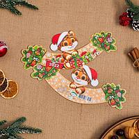 Картонная фигурка 'С Новым Годом!' тигренок, елочные игрушки, подарки (комплект из 10 шт.)