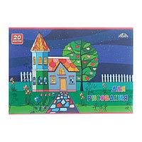 Тетрадь для рисования А4, 20 листов на скрепке 'Красивый домик', бумажная обложка, блок 80 г/м2, с раскраской