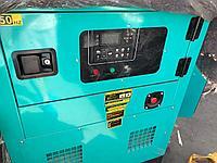 Дизельный генератор 50 кВт (Закрытого типа)