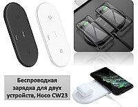 Беспроводная зарядка для двух устройств, Hoco CW23 Dual Power Wireless Fast Charger
