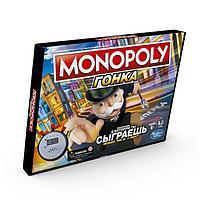 Hasbro E7033 Game Игра Монополия Гонка