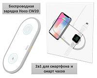 Беспроводная зарядка 2в1 для смартфона и смарт часов, Hoco CW20
