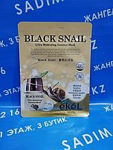 Ekel - Тканевая маска с экстрактом черной улитки