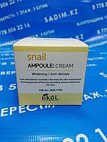 Ekel Snail Ampoule Cream 50 ml- Регенерирующий, увлажняющий крем с экстрактом улиточного муцина