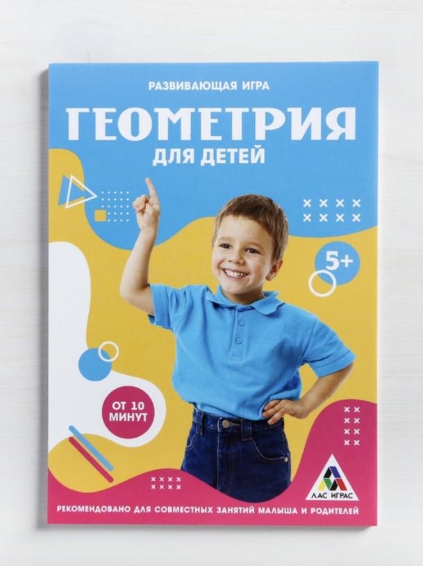 Подарок - Развивающая игра- геометрия для детей.