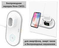 Беспроводная зарядка 3в1 для смартфона, смарт часов и беспроводных наушников, Hoco CW21