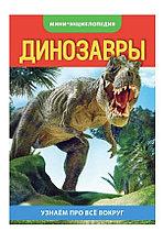 Подарок - Мини энциклопедия Динозавры.