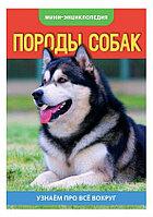 Подарок - Мини энциклопедия Породы Собак.