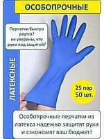 Хозяйственные, латексные перчатки High Risk 25 пар