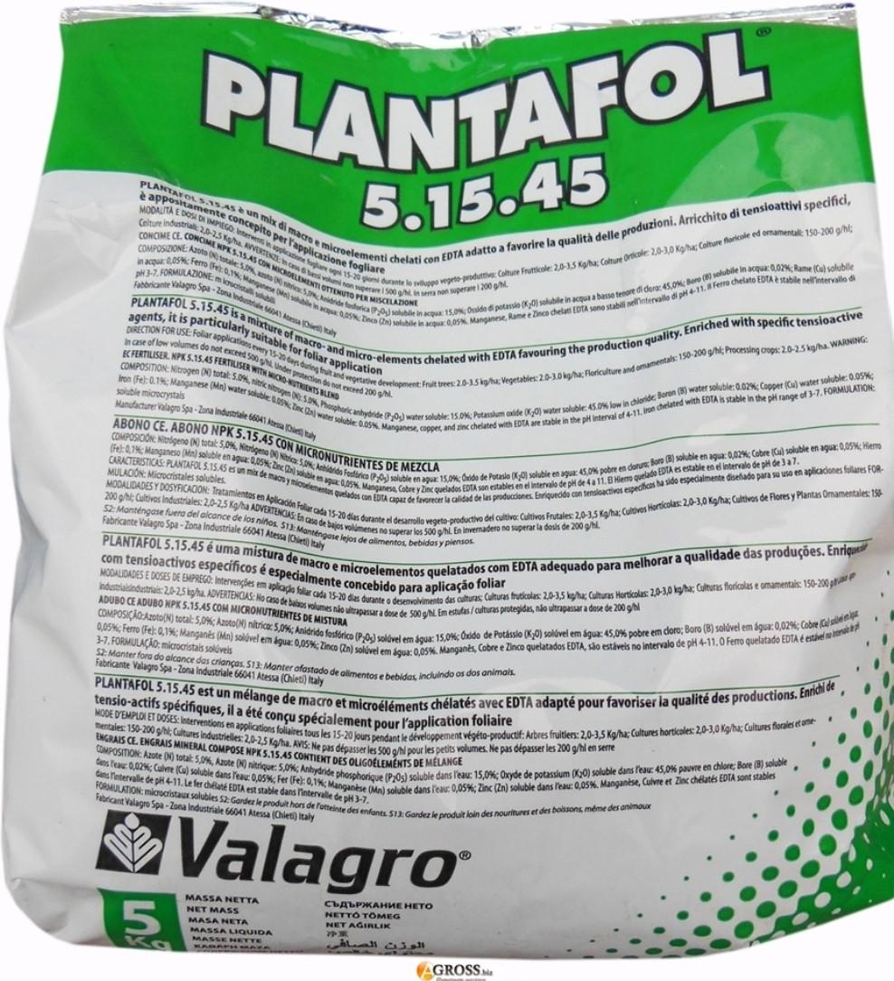 Плантафол 5-15-45