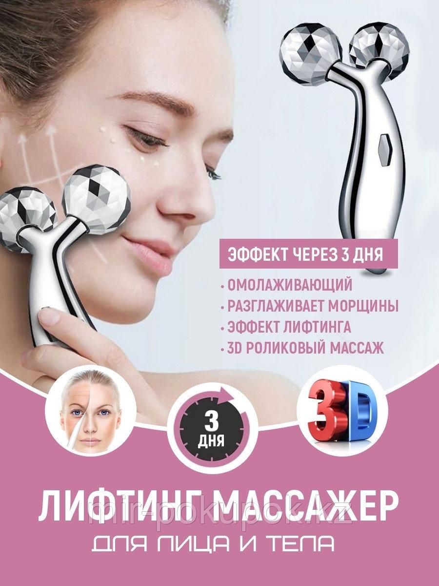 Лифтинг - массажер для лица и тела 3D MASSAGER