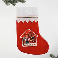 Мешок - носок для подарков 'Счастья в дом'