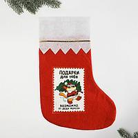 Мешок - носок для подарков 'Подарки для тебя'